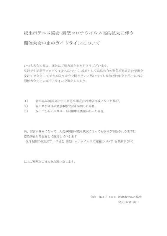 コロナ ウイルス 者 感染 香川 県